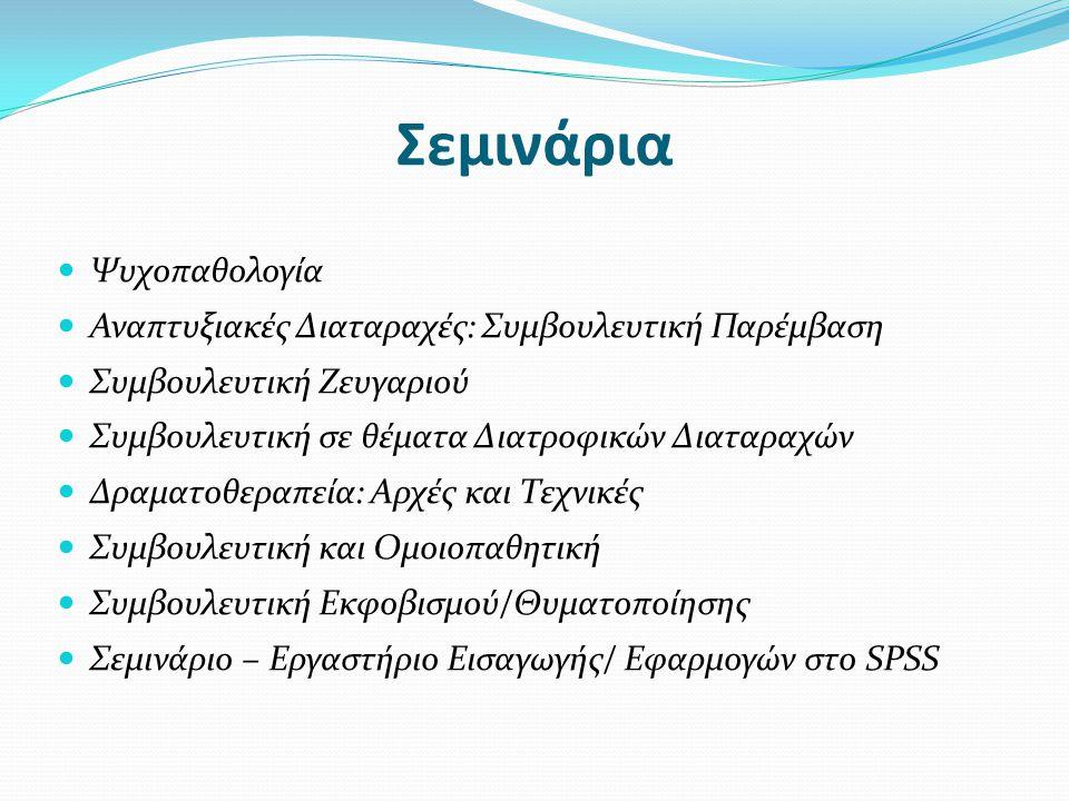 Σεμινάρια  Ψυχοπαθολογία  Αναπτυξιακές Διαταραχές: Συμβουλευτική Παρέμβαση  Συμβουλευτική Ζευγαριού  Συμβουλευτική σε θέματα Διατροφικών Διαταραχώ