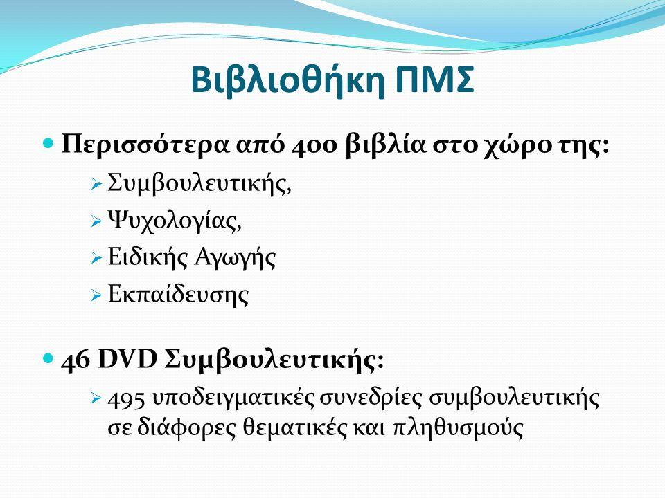 Διδάσκοντες - συνεργάτες  Διδάσκοντες (15 μαθήματα – 20 σεμινάρια – 30 διπλωματικές):  Προσωπική Ανάπτυξη  Ατομική-ομαδική συμβουλευτική: 37 σύμβουλοι σε όλη την Ελλάδα.