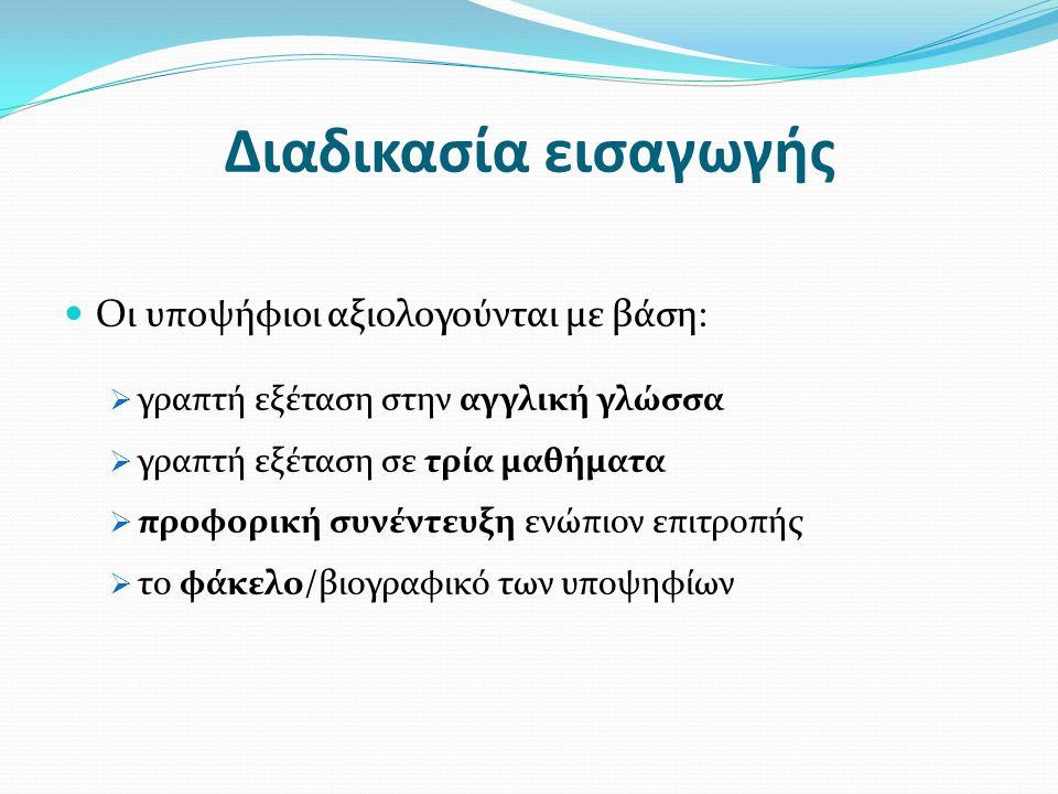 Διαδικασία εισαγωγής  Οι υποψήφιοι αξιολογούνται με βάση:  γραπτή εξέταση στην αγγλική γλώσσα  γραπτή εξέταση σε τρία μαθήματα  προφορική συνέντευ