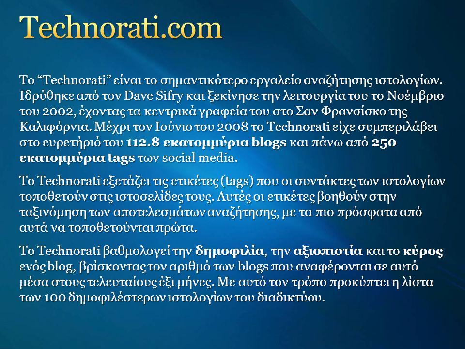 """Το """"Technorati"""" είναι το σημαντικότερο εργαλείο αναζήτησης ιστολογίων. Ιδρύθηκε από τον Dave Sifry και ξεκίνησε την λειτουργία του το Νοέμβριο του 200"""