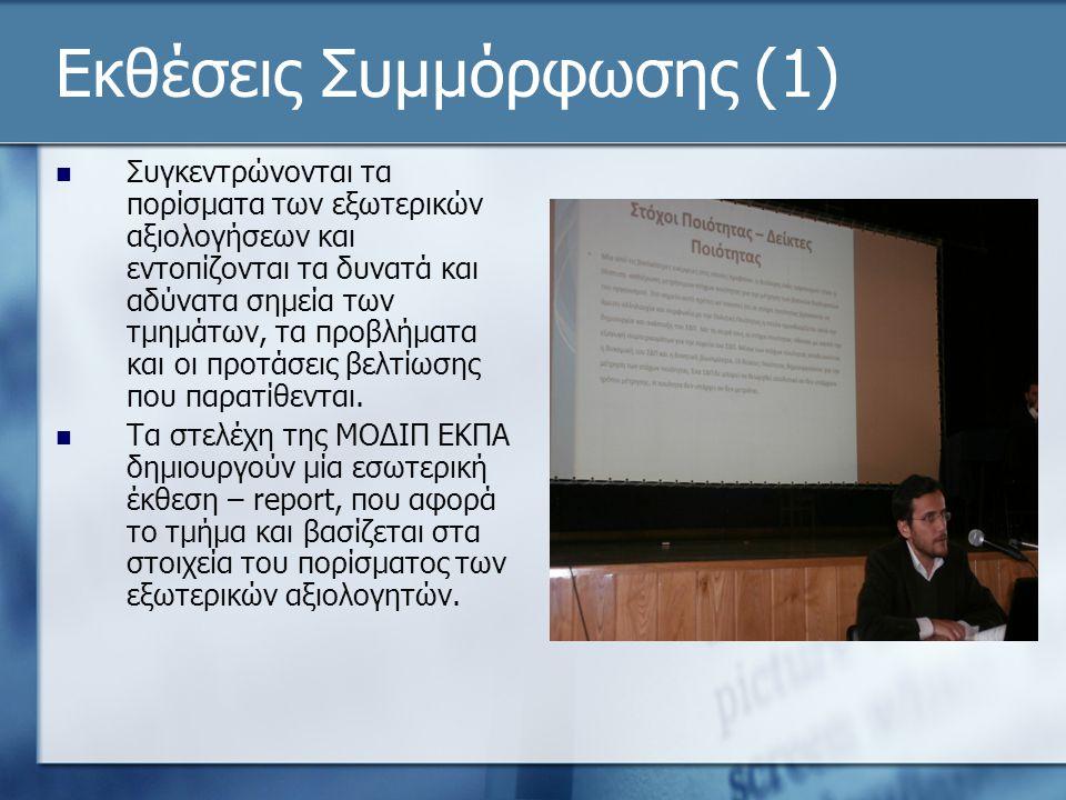 Εκθέσεις Συμμόρφωσης (1)  Συγκεντρώνονται τα πορίσματα των εξωτερικών αξιολογήσεων και εντοπίζονται τα δυνατά και αδύνατα σημεία των τμημάτων, τα προβλήματα και οι προτάσεις βελτίωσης που παρατίθενται.