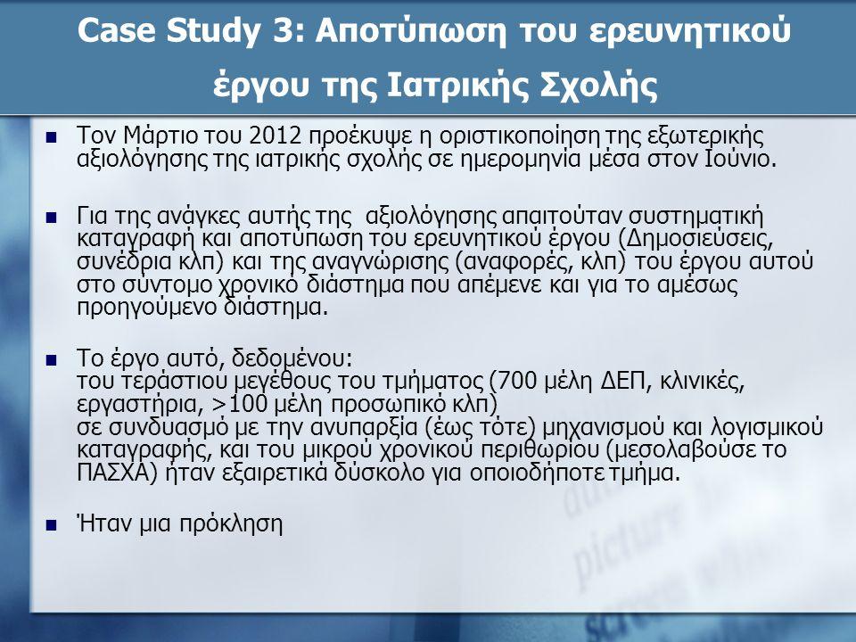 Case Study 3: Αποτύπωση του ερευνητικού έργου της Ιατρικής Σχολής  Τον Μάρτιο του 2012 προέκυψε η οριστικοποίηση της εξωτερικής αξιολόγησης της ιατρικής σχολής σε ημερομηνία μέσα στον Ιούνιο.