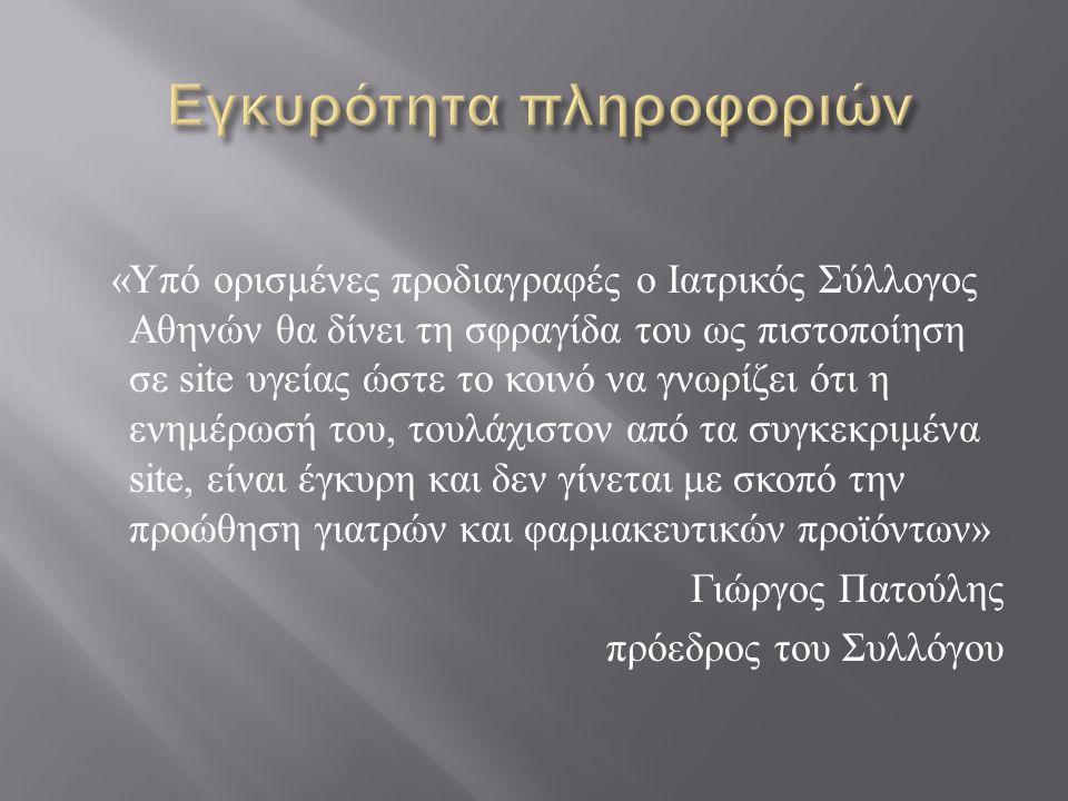 « Υπό ορισμένες προδιαγραφές ο Ιατρικός Σύλλογος Αθηνών θα δίνει τη σφραγίδα του ως πιστοποίηση σε site υγείας ώστε το κοινό να γνωρίζει ότι η ενημέρω