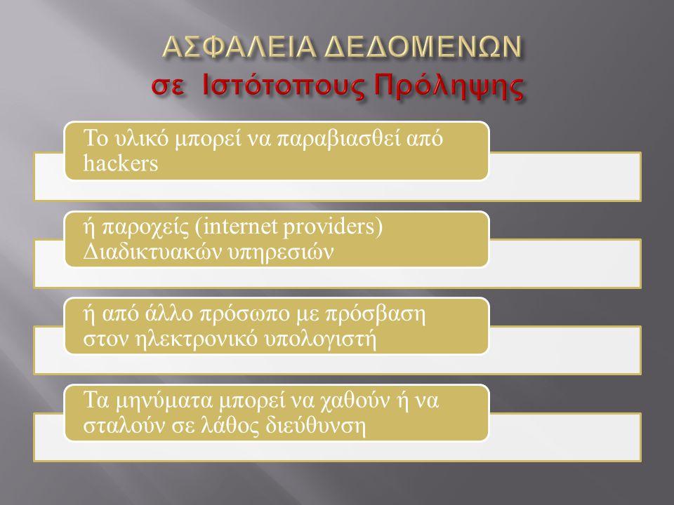 Το υλικό μπορεί να παραβιασθεί από hackers ή παροχείς (internet providers) Διαδικτυακών υπηρεσιών ή από άλλο πρόσωπο με πρόσβαση στον ηλεκτρονικό υπολ