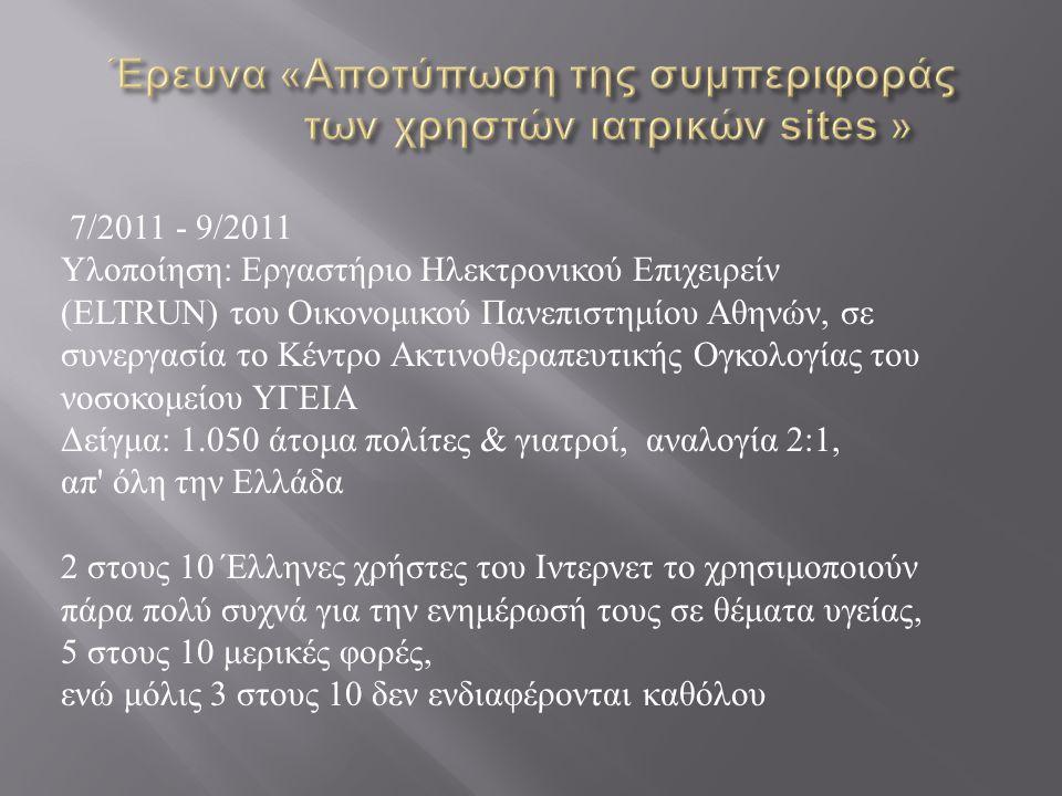 7/2011 - 9/2011 Υλοποίηση : Εργαστήριο Ηλεκτρονικού Επιχειρείν (ELTRUN) του Οικονομικού Πανεπιστημίου Αθηνών, σε συνεργασία το Κέντρο Ακτινοθεραπευτικ