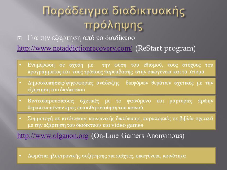  Για την εξάρτηση από το διαδίκτυο http://www.netaddictionrecovery.com/http://www.netaddictionrecovery.com/ (ReStart program) http://www.olganon.orgh