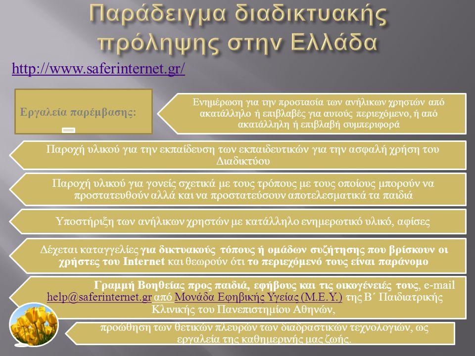 http://www.saferinternet.gr/ Εργαλεία παρέμβασης: Ενημέρωση για την προστασία των ανήλικων χρηστών από ακατάλληλο ή επιβλαβές για αυτούς περιεχόμενο,