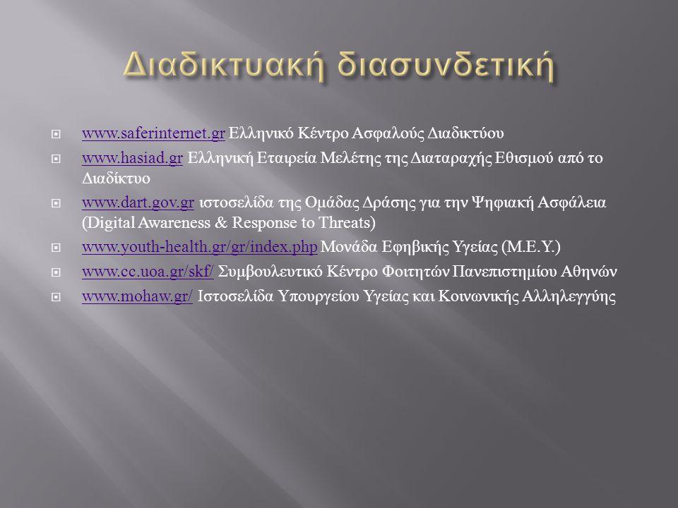  www.saferinternet.gr Ελληνικό Κέντρο Ασφαλούς Διαδικτύου www.saferinternet.gr  www.hasiad.gr Ελληνική Εταιρεία Μελέτης της Διαταραχής Εθισμού από τ