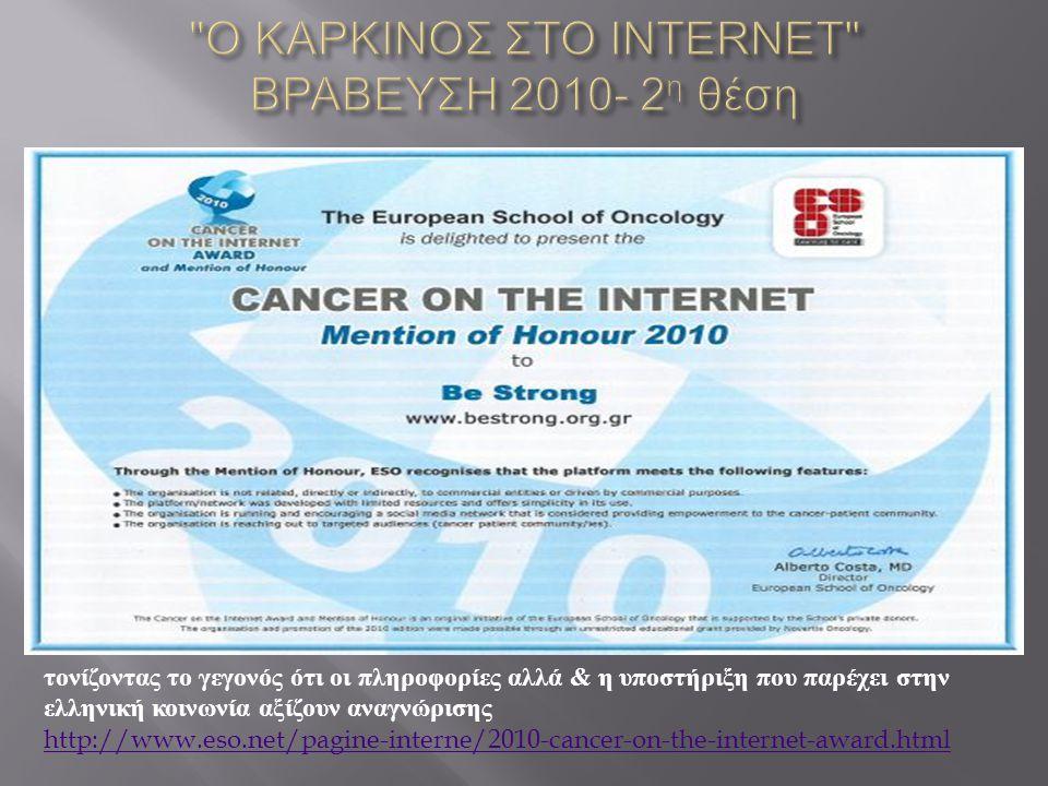 τονίζοντας το γεγονός ότι οι πληροφορίες αλλά & η υποστήριξη που παρέχει στην ελληνική κοινωνία αξίζουν αναγνώρισης http://www.eso.net/pagine-interne/