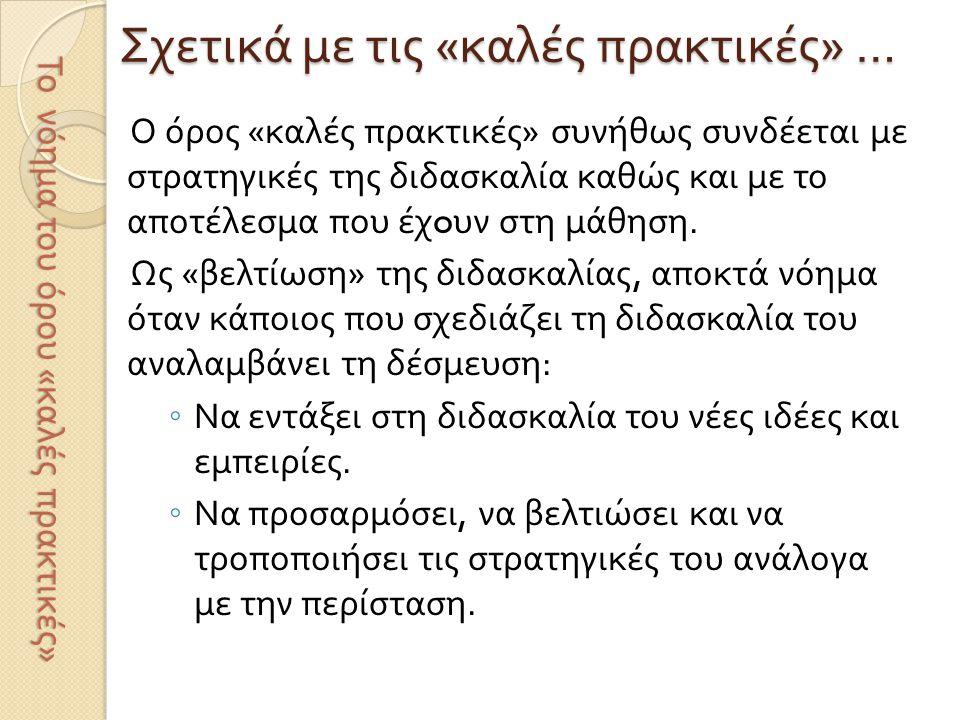 Αναφορές  Γαβρίλης Κ.& Κεΐσογλου Στ. (2008).