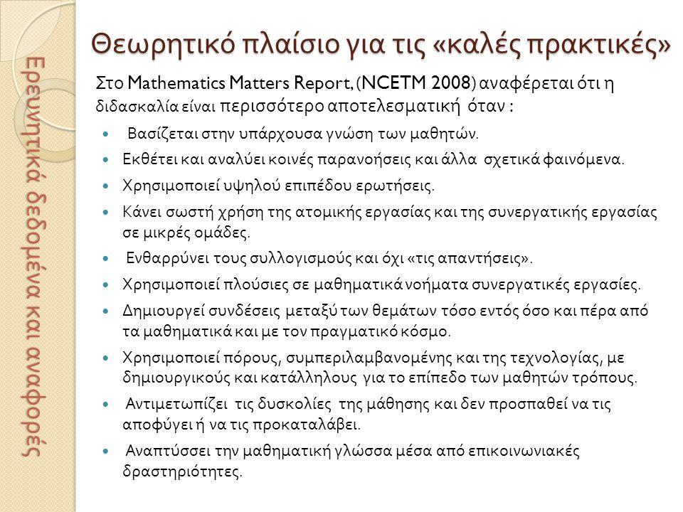 Θεωρητικό πλαίσιο για τις « καλές πρακτικές »  Ο Zemelman S και λοιποί (2005) θεωρούν ότι ο όρος « καλές πρακτικές » πρέπει να περιλαμβάνει μια σειρά από πτυχές που οι περισσότεροι αποδεχόμαστε και καθιστούν την διδασκαλία, ◦ μαθητοκεντρική, ◦ ενεργητική, ◦ βιωματική, ◦ αυθεντική, ◦ δημοκρατική, ◦ συνεργατική και ◦ προκλητική Ερευνητικά δεδομένα και αναφορές