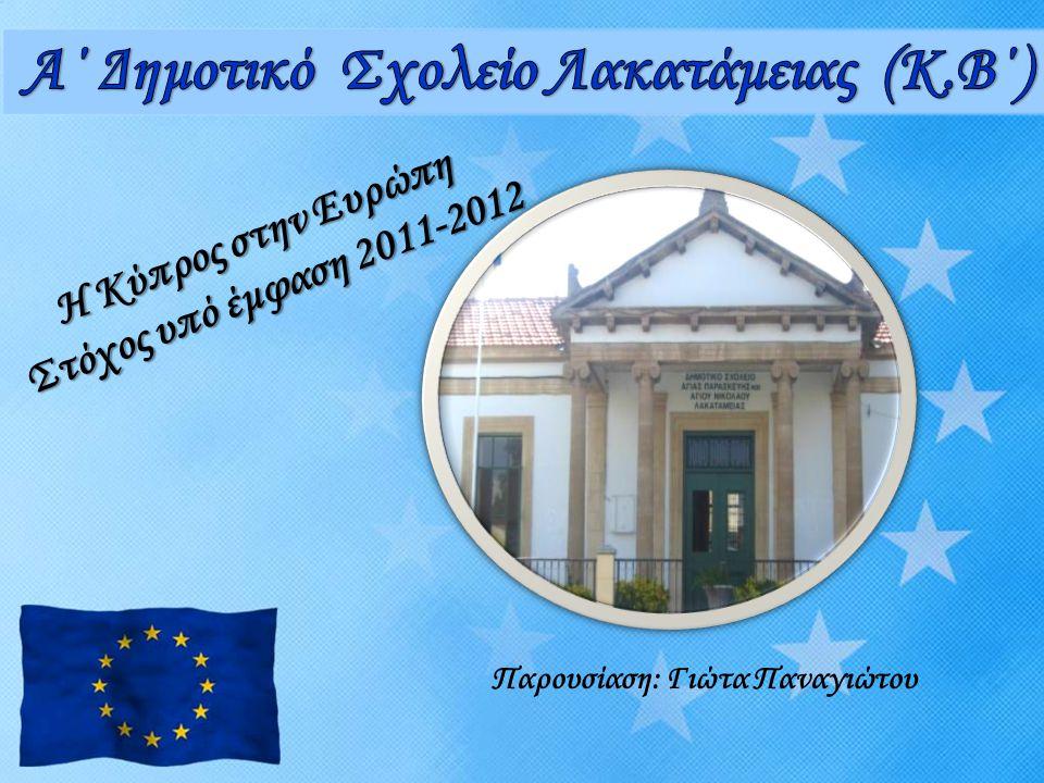 Η Κύπρος στην Ευρώπη Στόχος υπό έμφαση 2011-2012 Παρουσίαση: Γιώτα Παναγιώτου