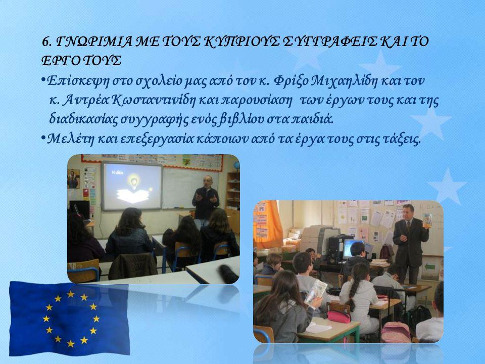 6. ΓΝΩΡΙΜΙΑ ΜΕ ΤΟΥΣ ΚΥΠΡΙΟΥΣ ΣΥΓΓΡΑΦΕΙΣ ΚΑΙ ΤΟ ΕΡΓΟ ΤΟΥΣ • Επίσκεψη στο σχολείο μας από τον κ. Φρίξο Μιχαηλίδη και τον κ. Αντρέα Κωσταντινίδη και παρο
