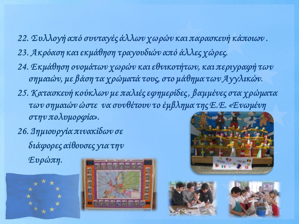 22.Συλλογή από συνταγές άλλων χωρών και παρασκευή κάποιων.