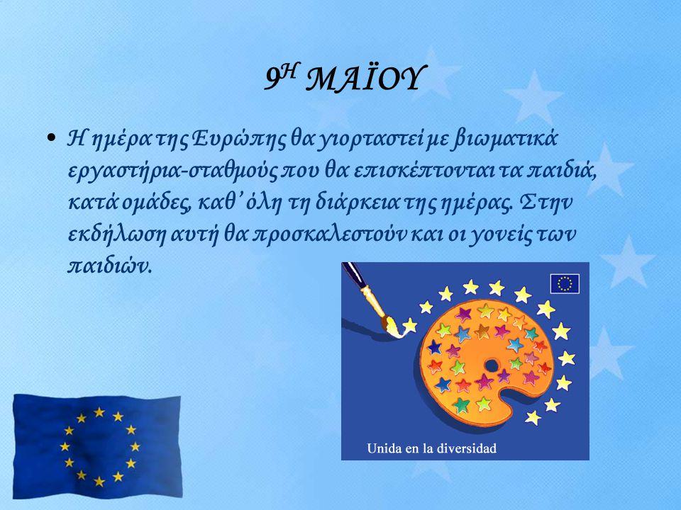 •Η ημέρα της Ευρώπης θα γιορταστεί με βιωματικά εργαστήρια-σταθμούς που θα επισκέπτονται τα παιδιά, κατά ομάδες, καθ' όλη τη διάρκεια της ημέρας. Στην