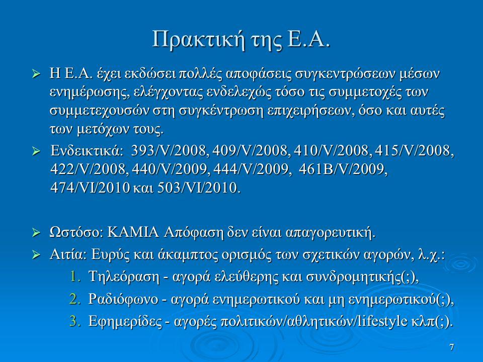 Προβληματισμοί  Σύγκρουση των αποτελεσμάτων ελέγχου συγκέντρωσης υπό το πρίσμα των δυο νόμων (γενικών κανόνων του 3959/2011 vs.
