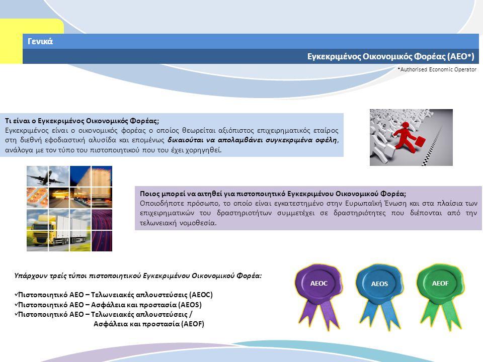 Οφέλη για τους ΑΕΟ – 1 Εγκεκριμένος Οικονομικός Φορέας (ΑΕΟ) Λιγότεροι φυσικοί έλεγχοι και έλεγχοι εγγράφων Τελωνειακές απλουστεύσεις Σε ένα περιβάλλον με αυξημένους ελέγχους ασφάλειας, το πιστοποιητικό Εγκεκριμένου Οικονομικού Φορέα, το οποίο αναγνωρίζεται σε ολόκληρη την ΕΕ, αλλά και στις τρίτες χώρες με τις οποίες η ΕΕ έχει συνάψει συμφωνία αμοιβαίας αναγνώρισης, παρέχει στους κατόχους του σημαντικά οφέλη, σχετικά με τις τελωνειακές διαδικασίες και διατυπώσεις, με αποτέλεσμα τη μείωση του διοικητικού κόστους, την επιτάχυνση των εμπορευματικών ροών, τη βελτίωση των εσωτερικών λειτουργιών και τελικά, την αύξηση της αποδοτικότητας και της ανταγωνιστικότητας.