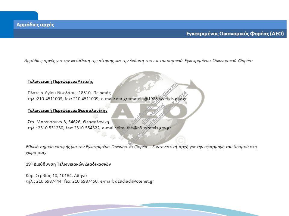 Γενική Διεύθυνση Τελωνείων και Φορολογίας © Ευρωπαϊκή Ένωση 2007 - 2014 Αρμόδιες αρχές Εγκεκριμένος Οικονομικός Φορέας (ΑΕΟ) Αρμόδιες αρχές για την κα