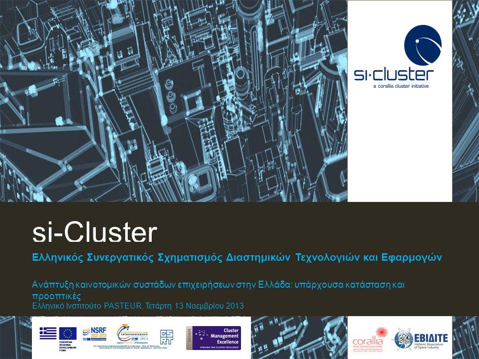 si-Cluster Ελληνικός Συνεργατικός Σχηματισμός Διαστημικών Τεχνολογιών και Εφαρμογών Ανάπτυξη καινοτομικών συστάδων επιχειρήσεων στην Ελλάδα: υπάρχουσα κατάσταση και προοπτικές Ελληνικό Ινστιτούτο PASTEUR, Τετάρτη 13 Νοεμβρίου 2013