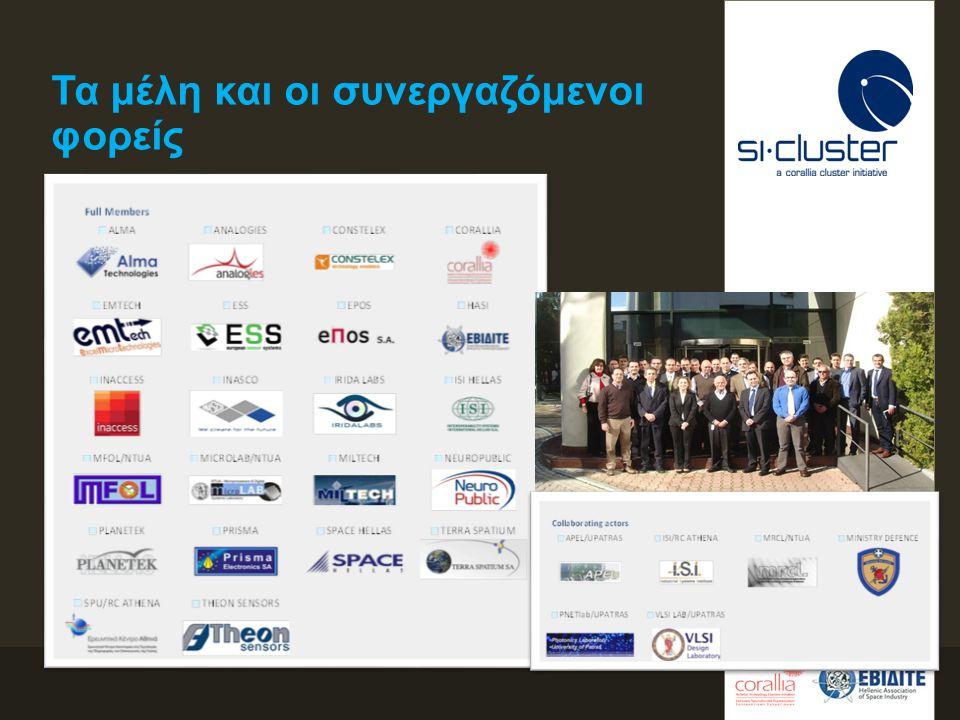 Τα μέλη και οι συνεργαζόμενοι φορείς Μέλη του si-Cluster από πρόσφατη συνάντηση με εκπροσώπους του Υπουργείου Εθνικής Αμύνης
