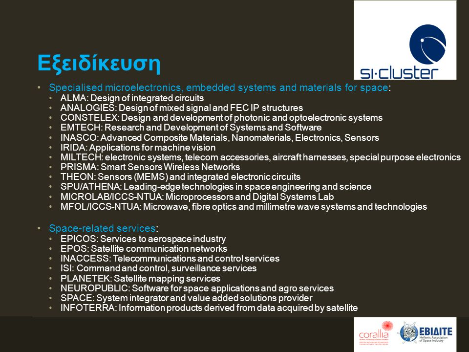 Εξειδίκευση •Specialised microelectronics, embedded systems and materials for space: •ALMA: Design of integrated circuits •ANALOGIES: Design of mixed