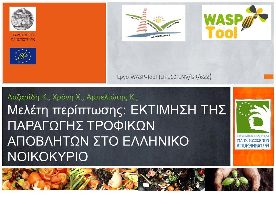 Έργο WASP-Tool (LIFE10 ENV/GR/622 ) Λαζαρίδη Κ., Χρόνη Χ., Αμπελιώτης Κ., Μελέτη περίπτωσης: ΕΚΤΙΜΗΣΗ ΤΗΣ ΠΑΡΑΓΩΓΗΣ ΤΡΟΦΙΚΩΝ ΑΠΟΒΛΗΤΩΝ ΣΤΟ ΕΛΛΗΝΙΚΟ ΝΟ