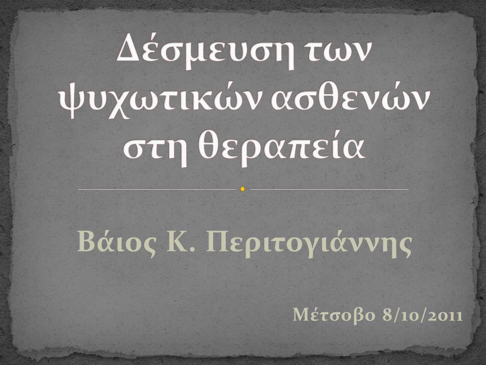 Βάιος Κ. Περιτογιάννης Μέτσοβο 8/10/2011