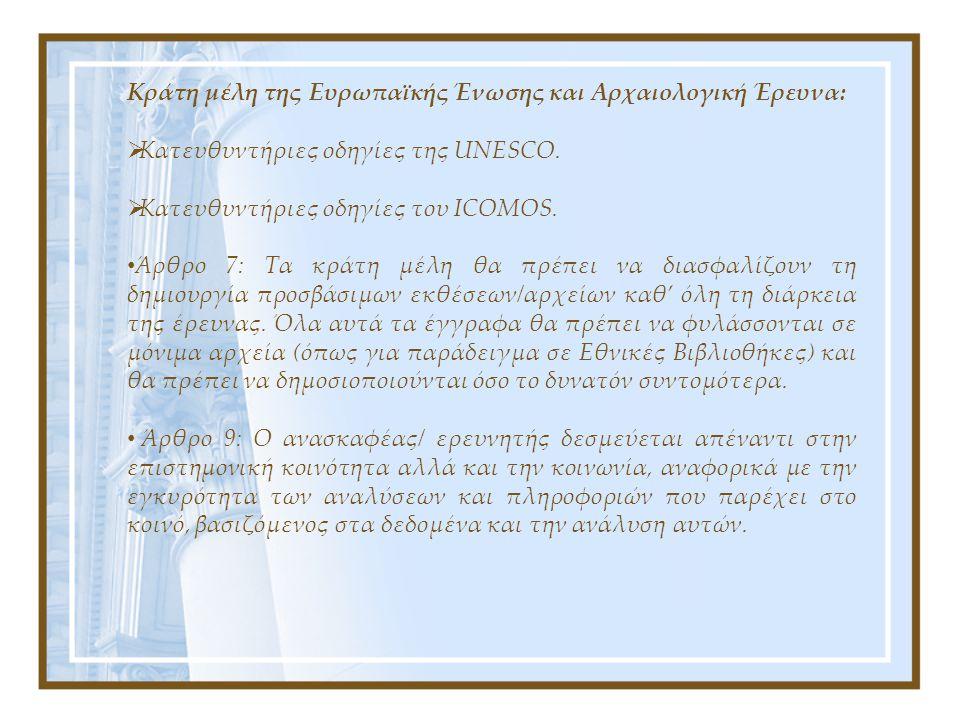 Κράτη μέλη της Ευρωπαϊκής Ένωσης και Αρχαιολογική Έρευνα:  Κατευθυντήριες οδηγίες της UNESCO.