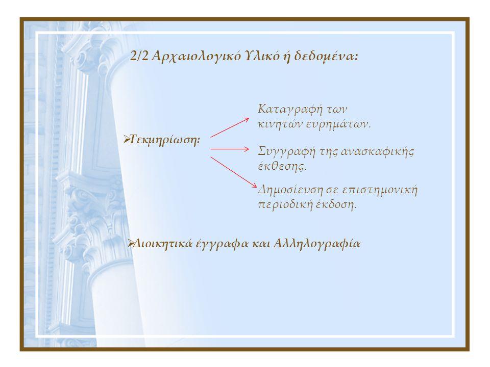 2/2 Αρχαιολογικό Υλικό ή δεδομένα:  Τεκμηρίωση: Καταγραφή των κινητών ευρημάτων.