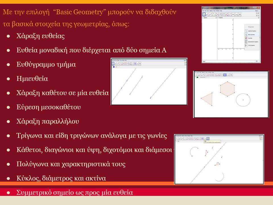 """Με την επιλογή """"Basic Geometry"""" μπορούν να διδαχθούν τα βασικά στοιχεία της γεωμετρίας, όπως: ●Χάραξη ευθείας ●Ευθεία μοναδική που διέρχεται από δύο σ"""
