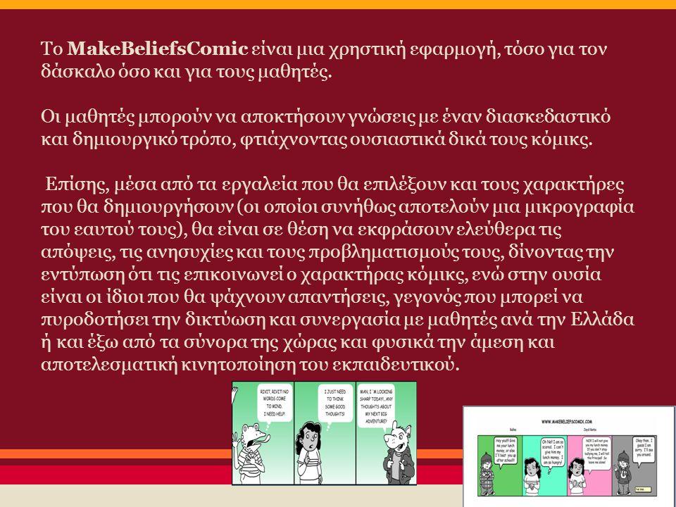 Το MakeBeliefsComic είναι μια χρηστική εφαρμογή, τόσο για τον δάσκαλο όσο και για τους μαθητές. Οι μαθητές μπορούν να αποκτήσουν γνώσεις με έναν διασκ
