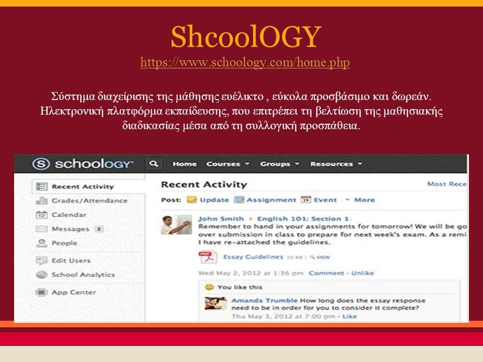 ShcoolOGY https://www.schoology.com/home.php Σύστημα διαχείρισης της μάθησης ευέλικτο, εύκολα προσβάσιμο και δωρεάν. Ηλεκτρονική πλατφόρμα εκπαίδευσης