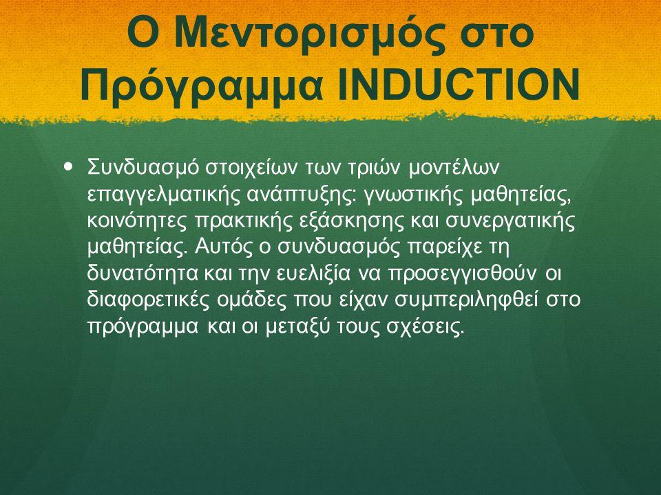Ο Μεντορισμός στο Πρόγραμμα INDUCTION   Συνδυασμό στοιχείων των τριών μοντέλων επαγγελματικής ανάπτυξης: γνωστικής μαθητείας, κοινότητες πρακτικής εξάσκησης και συνεργατικής μαθητείας.