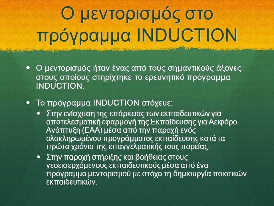 Ο μεντορισμός στο πρόγραμμα INDUCTION   Ο μεντορισμός ήταν ένας από τους σημαντικούς άξονες στους οποίους στηρίχτηκε το ερευνητικό πρόγραμμα INDUCTI
