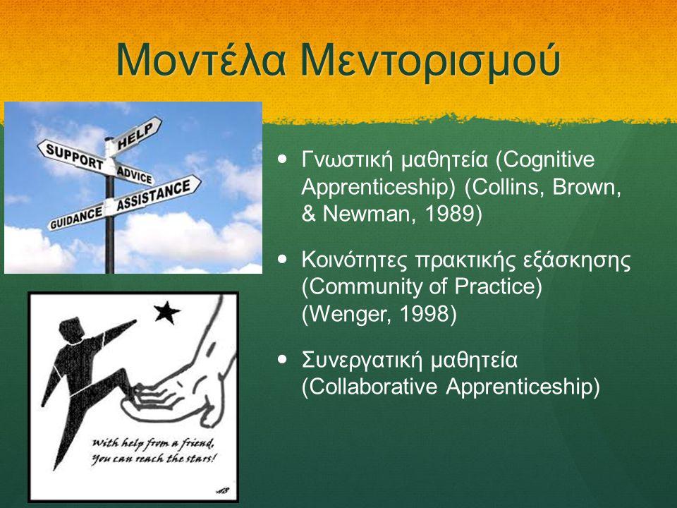 Μοντέλα Μεντορισμού   Γνωστική μαθητεία (Cognitive Apprenticeship) (Collins, Brown, & Newman, 1989)   Κοινότητες πρακτικής εξάσκησης (Community of Practice) (Wenger, 1998)   Συνεργατική μαθητεία (Collaborative Apprenticeship)