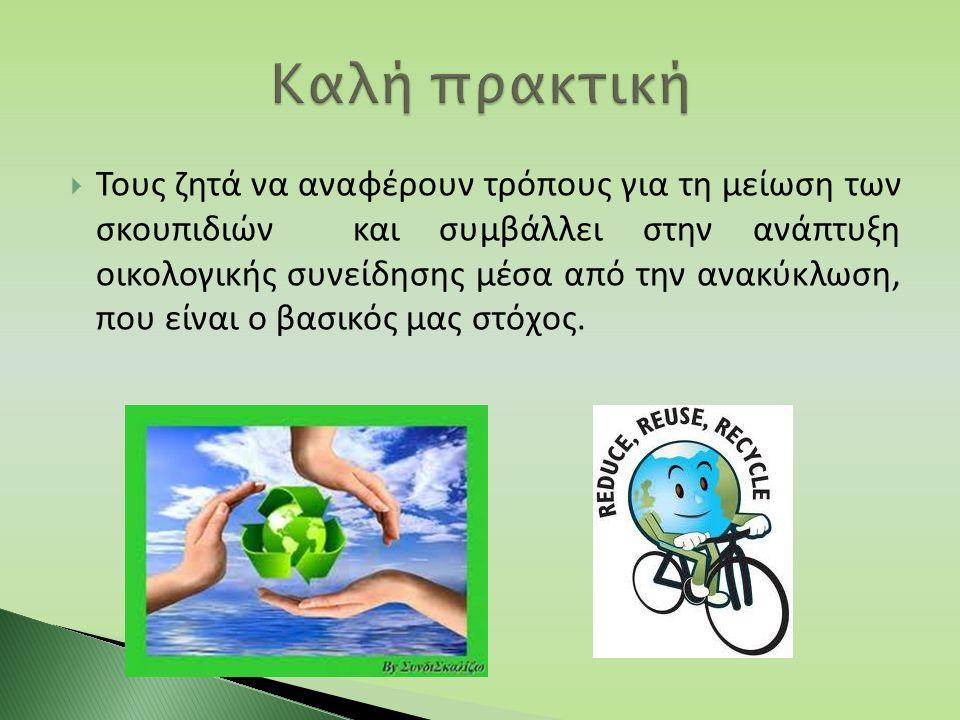  Τους ζητά να αναφέρουν τρόπους για τη μείωση των σκουπιδιών και συμβάλλει στην ανάπτυξη οικολογικής συνείδησης μέσα από την ανακύκλωση, που είναι ο