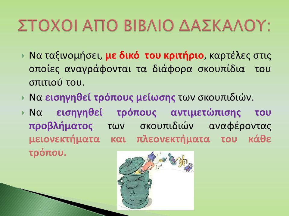  Υπάρχουν δραστηριότητες που δεν ανταποκρίνονται σε κάποιο συγκεκριμένο στόχο (εργασία 1 και 2, δραστηριότητα 3).