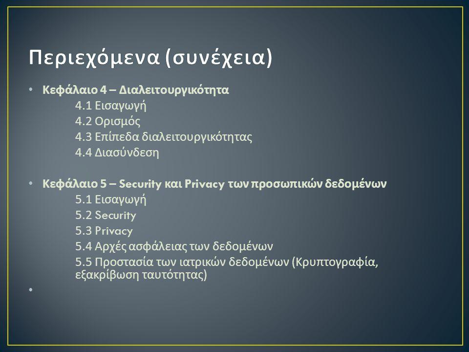 • Κεφάλαιο 4 – Διαλειτουργικότητα 4.1 Εισαγωγή 4.2 Ορισμός 4.3 Επίπεδα διαλειτουργικότητας 4.4 Διασύνδεση • Κεφάλαιο 5 – Security και Privacy των προσ