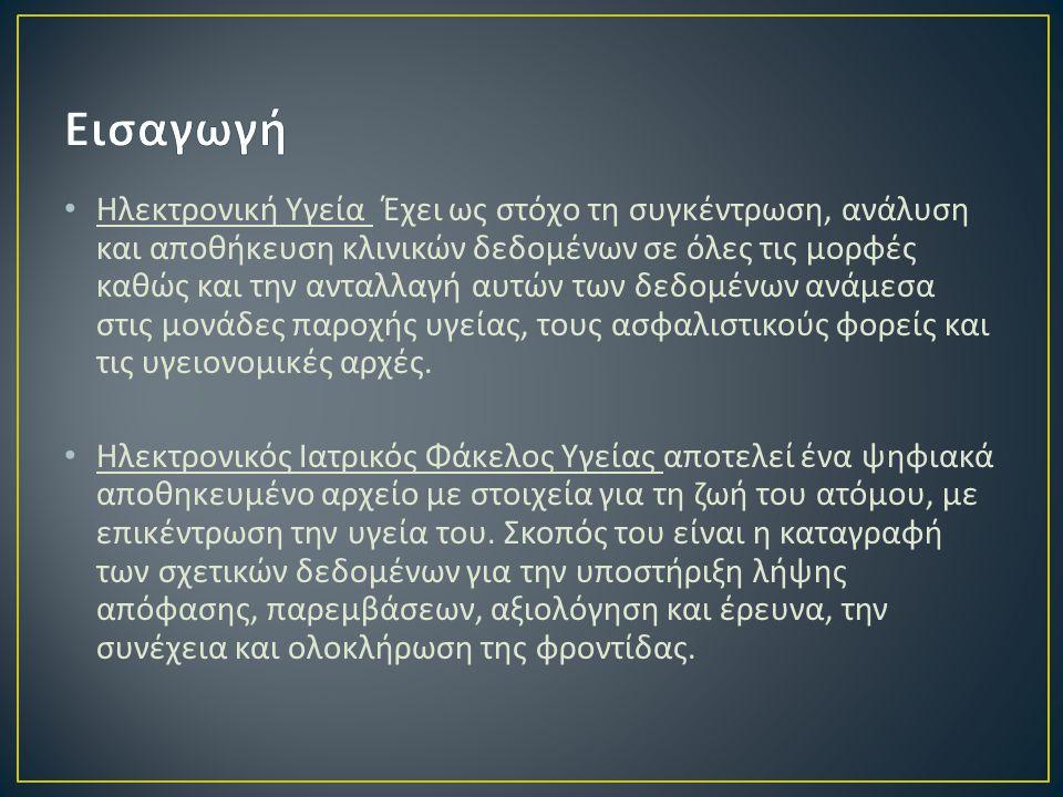 • 3.3 Νομοθεσία που αφορά θέματα βάσεων δεδομένων, ηλεκτρονικών υπογραφών και έξυπνων καρτών 3.3.1 Θέτοντας το νομικό πλαίσιο στην Ευρωπαϊκή Ένωση 3.3.2 Θέτοντας το νομικό πλαίσιο στην Κύπρο • 3.4 Νομοθετικά ζητήματα τα οποία σχετίζονται με την εισαγωγή της τεχνολογίας των πληροφοριών 3.4.1 Θέτοντας το νομικό πλαίσιο στην Ευρωπαϊκή Ένωση 3.4.2 Θέτοντας το νομικό πλαίσιο στην Κύπρο • 3.5 Αναβάθμιση νομοθετικού πλαισίου