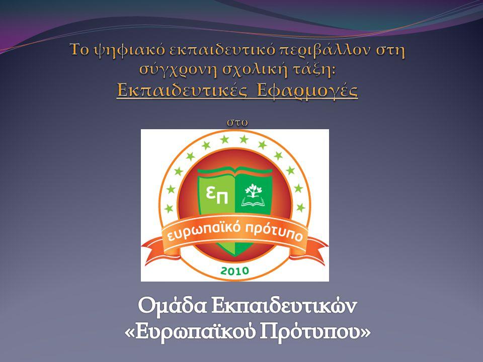 Β΄ δημοτικού ΓΛΩΣΣΑ  Λογισμικό Υπουργείου Παιδείας και Θρησκευμάτων  Λογισμικά που κυκλοφορούν στο εμπόριο π.χ.