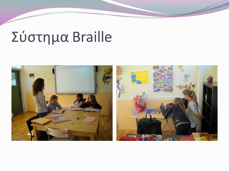 Σύστημα Braille