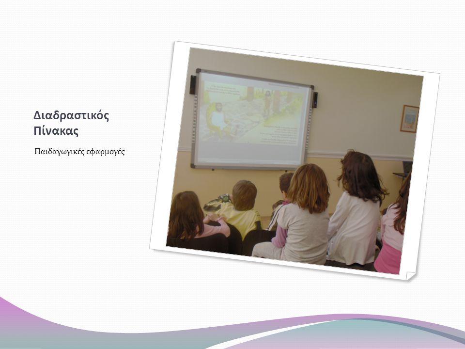 Διαδραστικός Πίνακας Παιδαγωγικές εφαρμογές