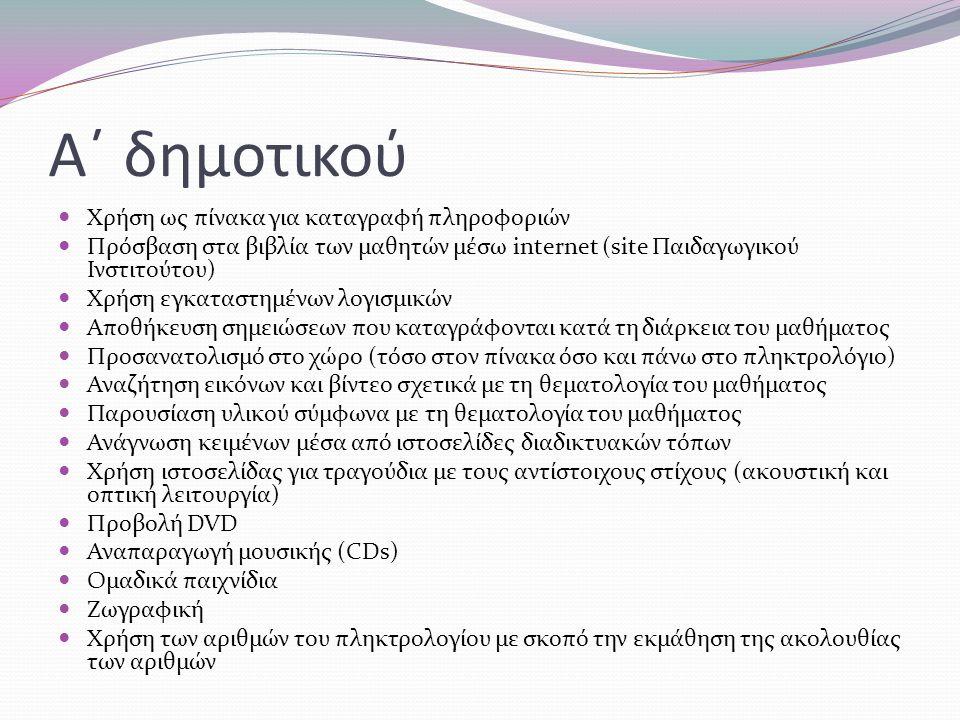 Α΄ δημοτικού  Χρήση ως πίνακα για καταγραφή πληροφοριών  Πρόσβαση στα βιβλία των μαθητών μέσω internet (site Παιδαγωγικού Ινστιτούτου)  Χρήση εγκατ