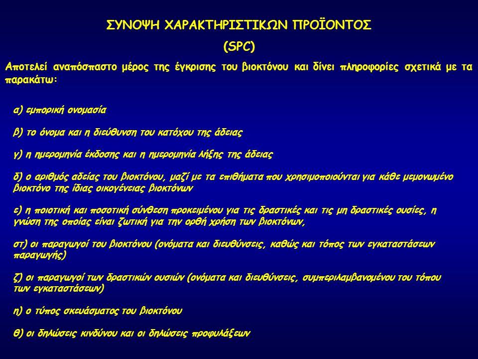 ΣΥΝΟΨΗ ΧΑΡΑΚΤΗΡΙΣΤΙΚΩΝ ΠΡΟΪΟΝΤΟΣ (SPC) (συνέχεια) ι) ο τύπος προϊόντος και, κατά περίπτωση, ακριβής περιγραφή της χρήσης για την οποία έχει χορηγηθεί άδεια ια) οι στοχευόμενοι επιβλαβείς οργανισμοί ιβ) η δοσολογία και οι οδηγίες χρήσης ιγ) οι κατηγορίες χρηστών ιδ) τα αναλυτικά στοιχεία για τις πιθανές άμεσες ή έμμεσες παρενέργειες και για οδηγίες πρώτων βοηθειών καθώς και για έκτακτα μέτρα προστασίας του περιβάλλοντος ιε) οδηγίες για την ασφαλή τελική διάθεση του προϊόντος και της συσκευασίας του ιστ) οι συνθήκες αποθήκευσης και ο χρόνος αποθήκευσης του βιοκτόνου υπό κανονικές συνθήκες αποθήκευσης ιζ) Άλλες σχετικές πληροφορίες για το βιοκτόνο