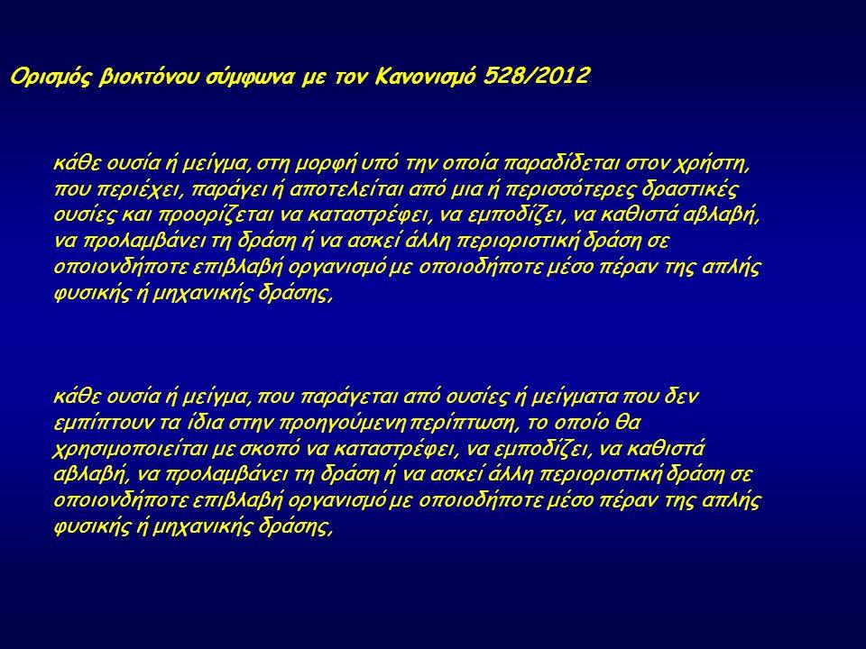 Απόφαση του Δικαστηρίου (τρίτο τμήμα) της 1ης Μαρτίου 2012 [αίτηση του Landgericht Hamburg (Γερμανία) για την έκδοση προδικαστικής αποφάσεως] - Söll GmbH κατά Tetra GmbH (C-420/10) (Διάθεση βιοκτόνων στην αγορά - Οδηγία 98/8/ΕΚ - Άρθρο 2, παράγραφος 1, στοιχείο α΄ - Έννοια των βιοκτόνων - Προϊόν που προκαλεί την κροκίδωση επιβλαβών οργανισμών, χωρίς να τους καταστρέφει, αποτρέπει ή καθιστά αβλαβείς) Η κατά το άρθρο 2, παράγραφος 1, στοιχείο α΄, της οδηγίας 98/8/ΕΚ του Ευρωπαϊκού Κοινοβουλίου και του Συμβουλίου, της 16ης Φεβρουαρίου 1998, για τη διάθεση βιοκτόνων στην αγορά, έννοια των βιοκτόνων πρέπει να ερμηνευθεί ως συμπεριλαμβάνουσα τα προϊόντα, έστω και αν αυτά επιδρούν μόνον κατά έμμεσο τρόπο επί των επιβλαβών οργανισμών-στόχων, εφόσον αυτά περιέχουν μία ή περισσότερες δραστικές ουσίες που ασκούν μια χημική ή βιολογική επίδραση η οποία αποτελεί αναπόσπαστο μέρος μιας σειράς αιτιωδώς συνδεομένων δράσεων που έχουν ως σκοπό να προκαλέσουν αναστολή των εν λόγω οργανισμών.