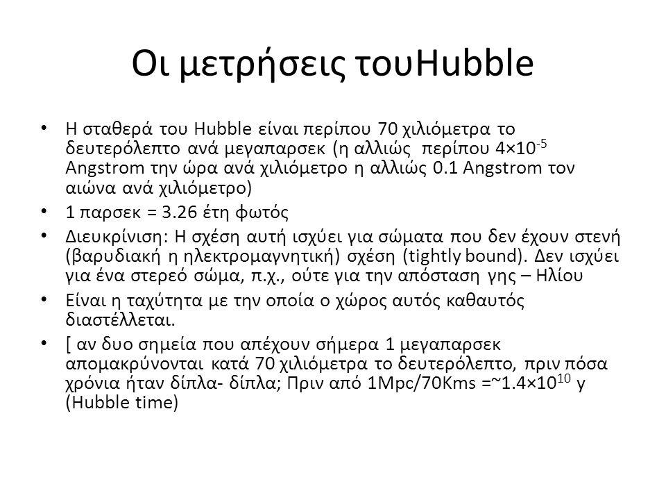 Οι μετρήσεις τουHubble • Η σταθερά του Hubble είναι περίπου 70 χιλιόμετρα το δευτερόλεπτο ανά μεγαπαρσεκ (η αλλιώς περίπου 4×10 -5 Angstrom την ώρα αν