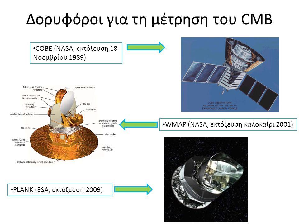 Δορυφόροι για τη μέτρηση του CMB • COBE (NASA, εκτόξευση 18 Νοεμβρίου 1989) • WMAP • WMAP (NASA, εκτόξευση καλοκαίρι 2001) • PLANK (ESA, εκτόξευση 200