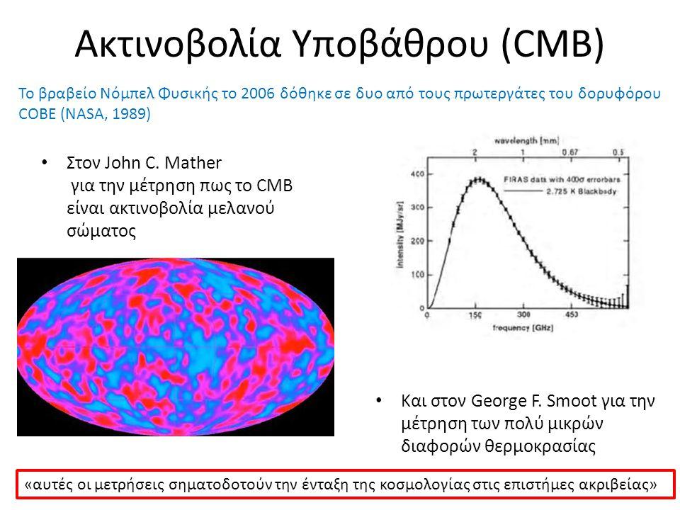 Ακτινοβολία Υποβάθρου (CMB) • Στον John C. Mather για την μέτρηση πως το CMB είναι ακτινοβολία μελανού σώματος • Και στον George F. Smoot για την μέτρ