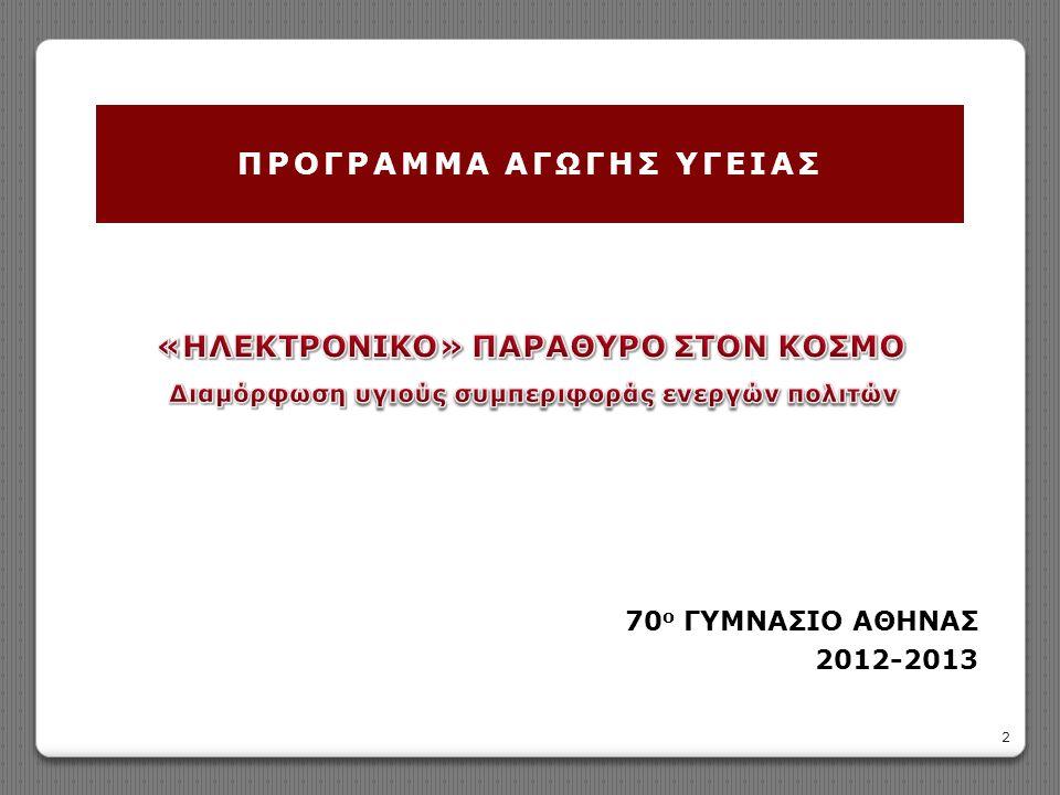 ΠΡΟΓΡΑΜΜΑ ΑΓΩΓΗΣ ΥΓΕΙΑΣ 70 ο ΓΥΜΝΑΣΙΟ ΑΘΗΝΑΣ 2012-2013 2
