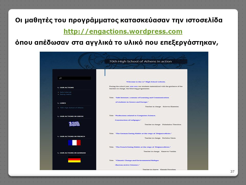 Οι μαθητές του προγράμματος κατασκεύασαν την ιστοσελίδα http://engactions.wordpress.com όπου απέδωσαν στα αγγλικά το υλικό που επεξεργάστηκαν, 37